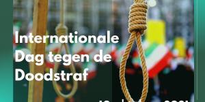 Internationale Dag tegen de Doodstraf, 10 oktober, 2021